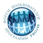 Форум поддержки PRO100