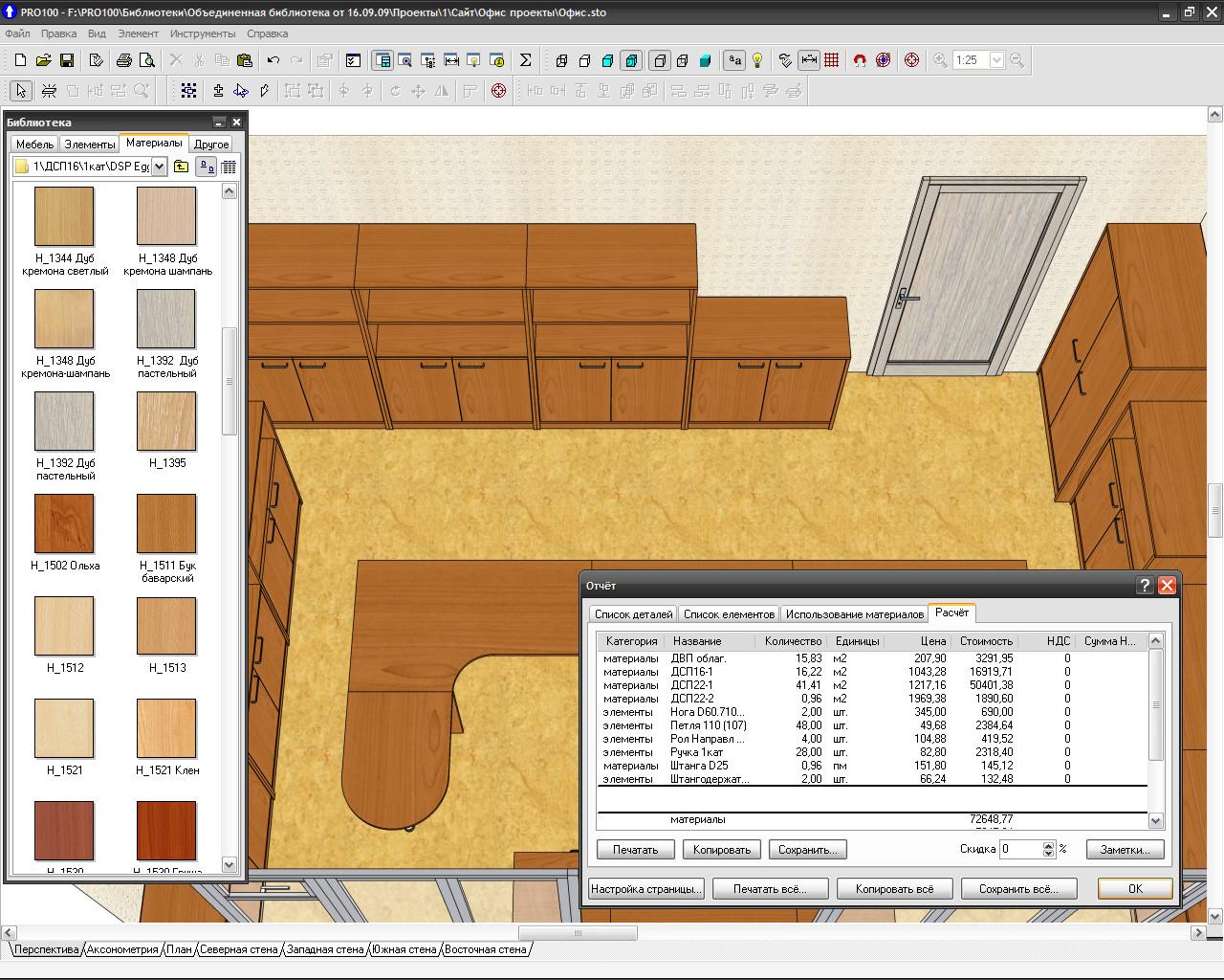 Бесплатную Программу Проектирования Мебели